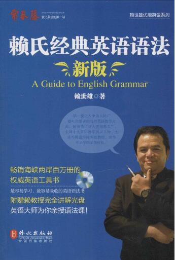 赖氏经典英语语法~PDF+mp3云盘下载(音频+视频)