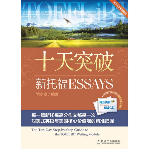慎小嶷—《十天突破新托福Essays》PDF版免费下载免费资料