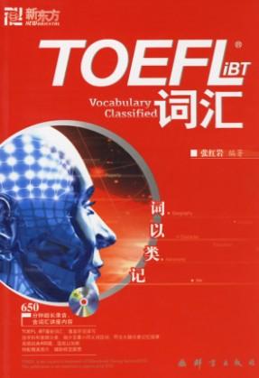 张红岩原版——《词以类记》MP3+PPT+高清PDF下载音频下载!