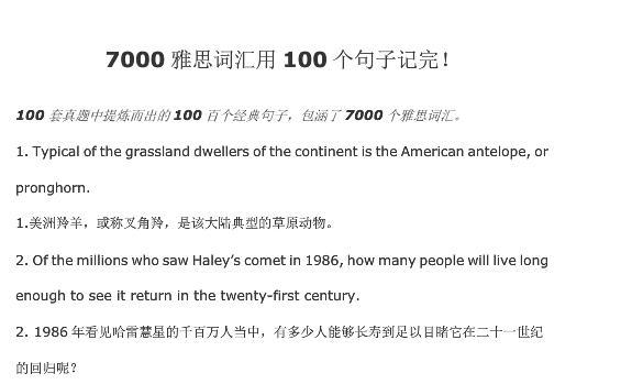 7000雅思词汇用100个句子记完分享百度云!