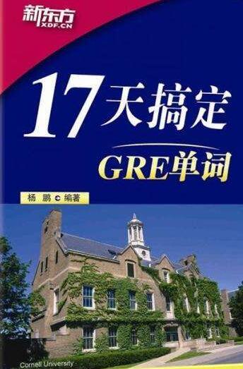 杨鹏托福英语单词《十七天搞定GRE单词》 高清PDF下载你需要吗?