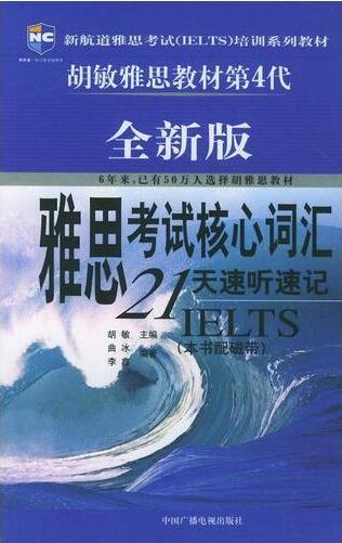 胡敏《雅思考试核心词汇21天速听速记》文本+MP3值得收藏!