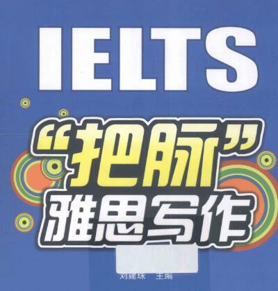 """刘建珠《""""把脉""""雅思写作》PDF下载pdf下载!"""