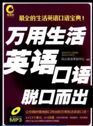托福必备书籍 《万用生活英语口语脱口而出》PDF+MP3下载资源下载