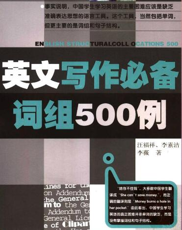 《英文写作必备词组500例》  PDF资源共享最新资源分享。