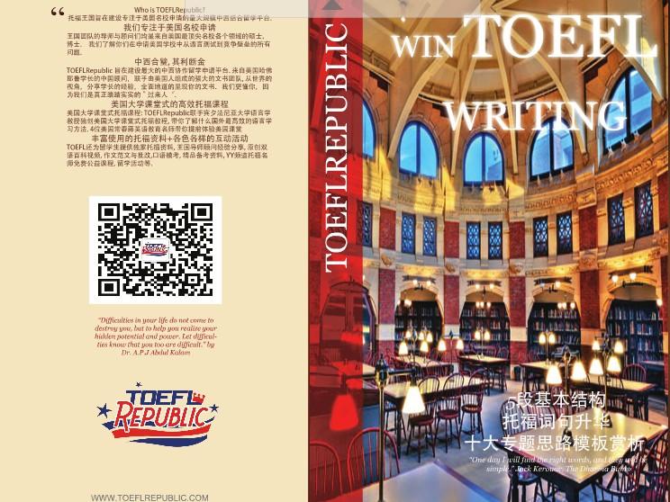 托福王国---赢在托福写作Win TOEFL Writing  高清PDF分享需要的赶快拿。