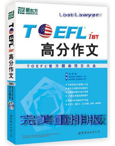 李笑来iBT高分作文   高清PDF资源共享百度网盘下载