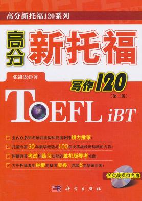 托福备考资源:《高分新托福写作120》PDF下载百度云!