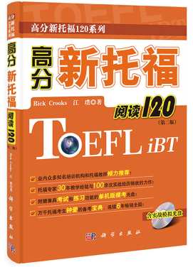 托福备考资源:《高分新托福阅读120》PDF下载下载地址
