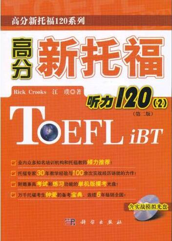 托福英语培训