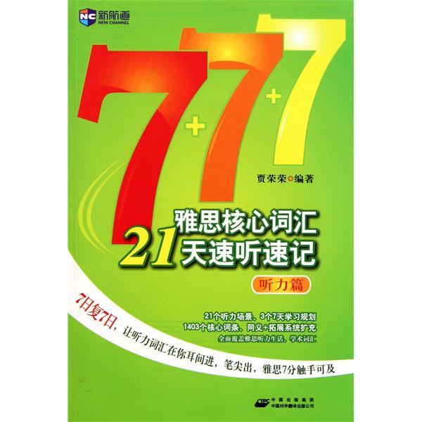 贾荣荣—《雅思核心词汇21天速听速记(听力篇)》PDF+MP3(音频+视频)