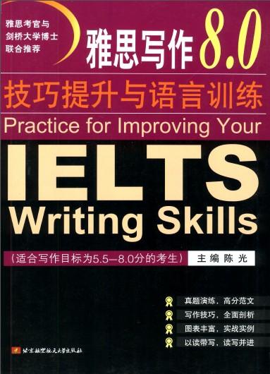 《雅思写作8.0技巧提升与语言训练》PDF高清扫描版全套资源!