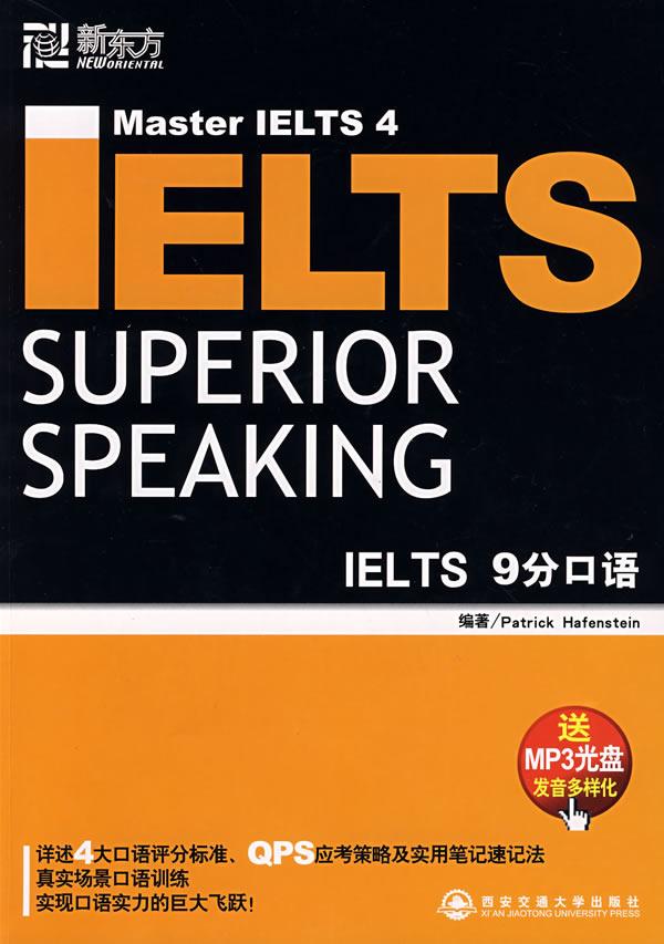 IELTS 9分系列之 《:IELTS9分口语》PDF+音频下载电子课本
