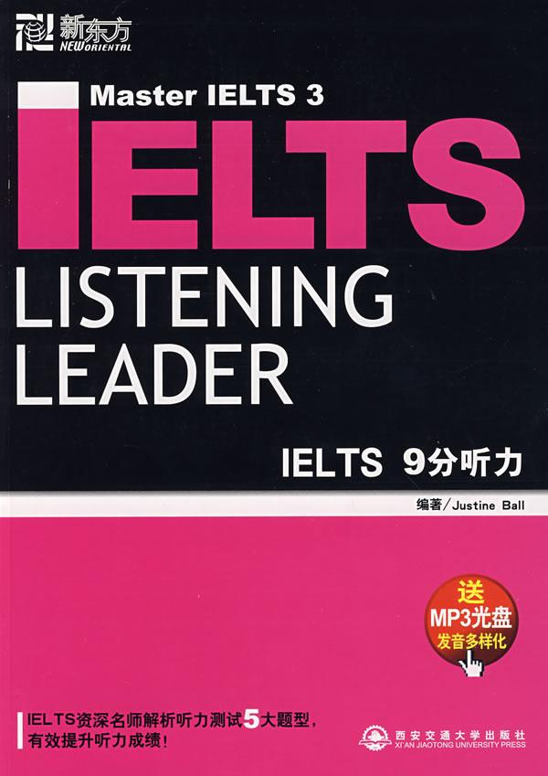 IELTS 9分系列之 《:IELTS9分听力》PDF+音频下载系列下载!