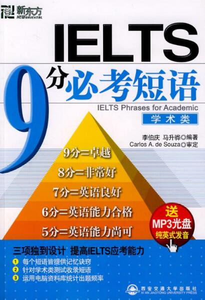 《IELTS9分必考词汇学术类》PDF+MP3下载系列分享!