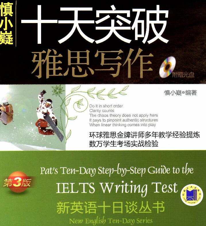 慎小嶷---《十天突破雅思写作》第三版PDF下载资源分享!