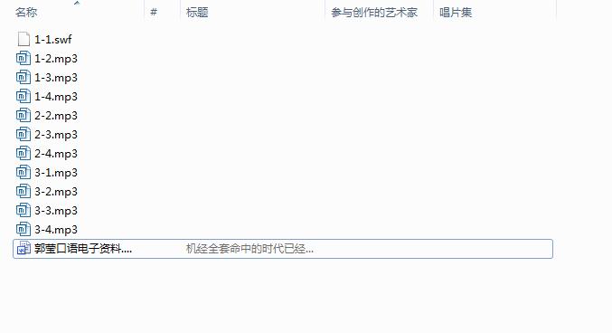 新鲜出炉郭莹老师托福口语精讲串讲 MP3+电子文档下载网盘资源下载。