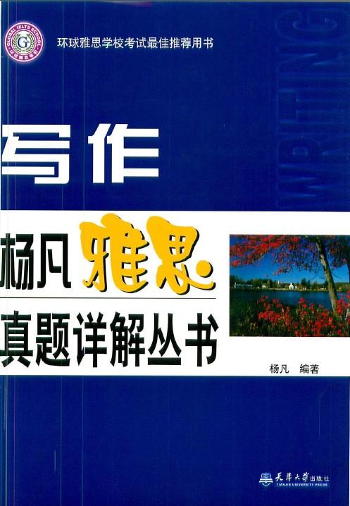 《杨凡雅思真题详解—写作》 PDF下载全集下载。