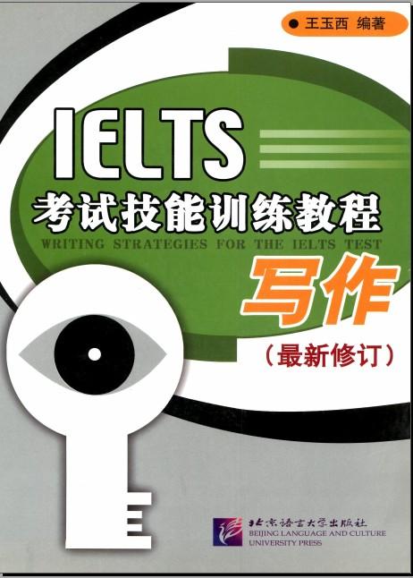 北语黑眼睛系列《IELTS考试技能训练-写作》系列下载!