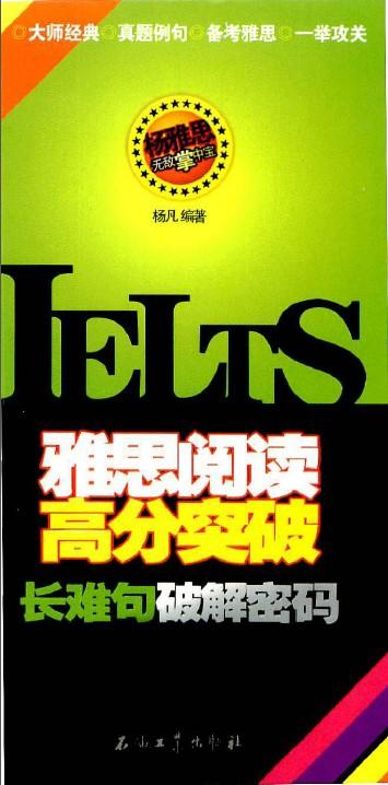 杨凡《雅思阅读高分突破:长难句破解密码》 PDF下载(PDF+视频)