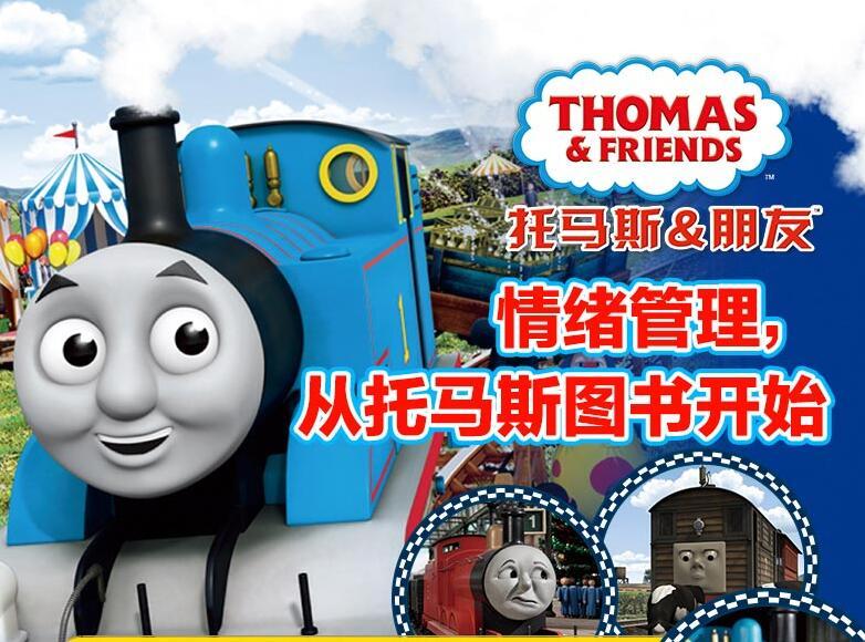 托马斯和他的朋友们全集高清下载