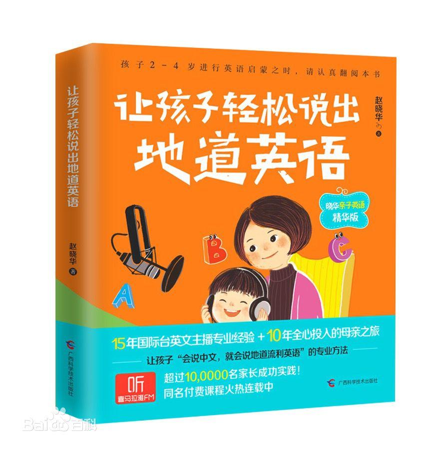 让孩子轻松说出英语61集 - 知名英文主播晓华  支持MP3下载电子课件