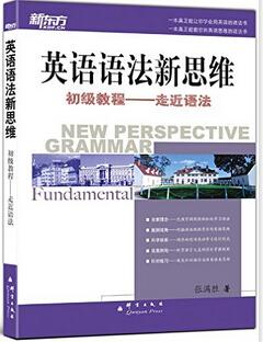 《英语语法新思维初级教程:走近语法》PDF下载