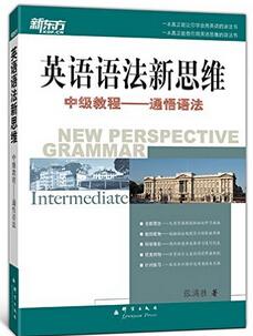 《英语语法新思维中级教程:通悟语法》PDF下载