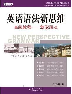 《英语语法新思维高级教程:驾驭语法》PDF下载