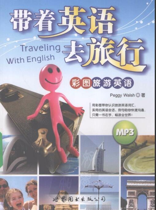著名彩图旅游英语绘本 《带着英语去旅行》——MP3+PDF下载资源大全