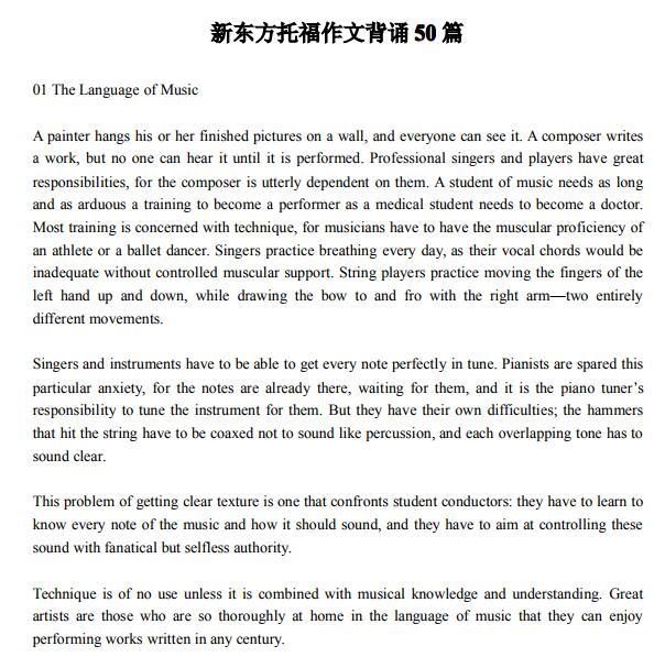 托福英语常见英语作文 托福作文背诵50篇快来领取