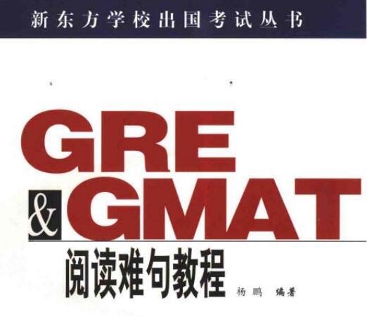 英语长难句分析 杨鹏《GRE&GMAT阅读难句教程》高清PDF下载最齐全