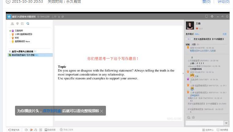 王鑫老师逻辑分析在托福写作上的资源分享电子版分享!
