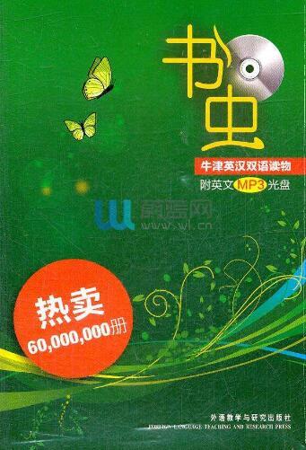 牛津书虫系列英文原版书加中文翻译50部最齐全