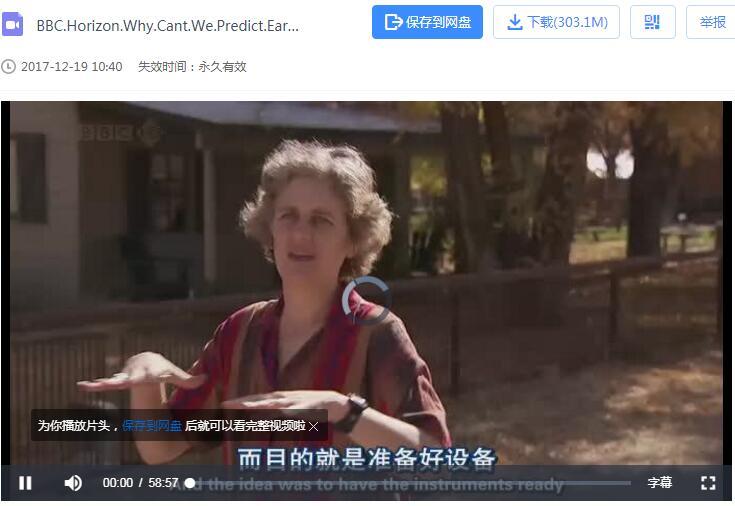 BBC纪录片中英字幕《为什么我们不能预报地震》分享全套资源!
