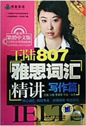 《王陆807雅思词汇精讲:写作篇》PDF下载下载地址