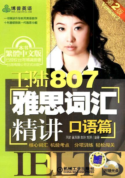 《王陆807雅思词汇精讲:口语篇》PDF下载音频分享!