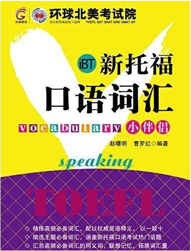 新托福口语词汇小伴侣 高清MP3下载资料下载