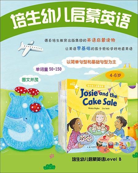 幼儿英语教材书籍  培生幼儿启蒙英语 Level A、Level B资源大全