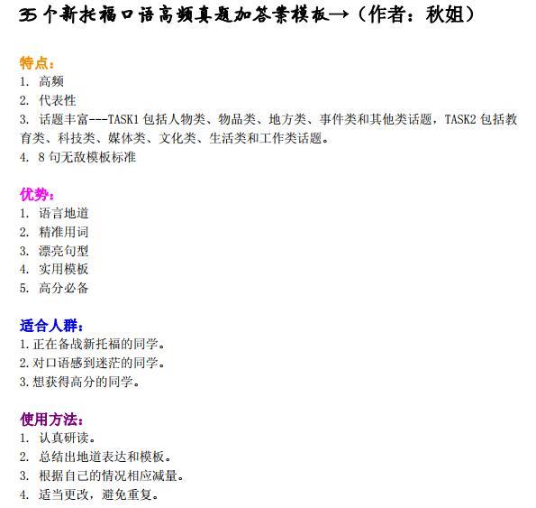 35个新托福口语高频真题加答案模板分享学习资源下载!