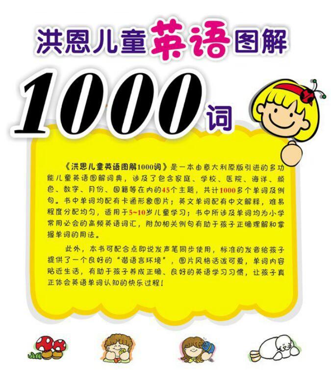儿童英语图解词汇 洪恩儿童英语图解1000词资源共享学习分享