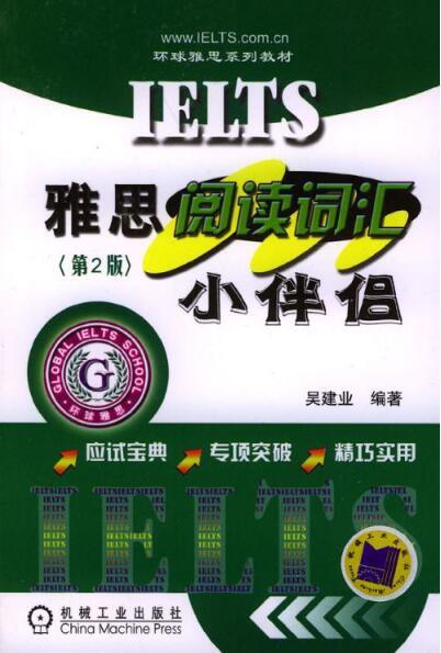 -【小伴侣系列】阅读词汇(第2版)高清PDF下载合集下载!