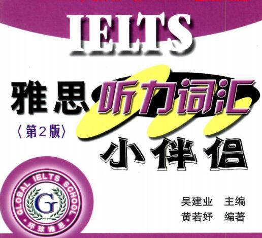 -【小伴侣系列】听力词汇(第2版)高清PDF下载下载地址