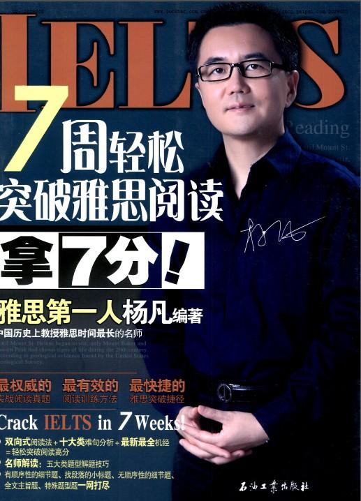 杨凡《7周轻松突破雅思阅读拿7分》PDF下载系列下载!