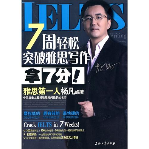 杨凡7周轻松突破雅思-写作 PDF下载资源下载