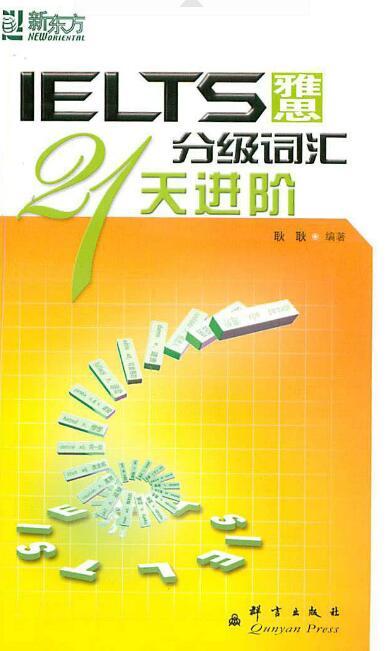 《新东方·雅思分级词汇21天进阶》PDF下载