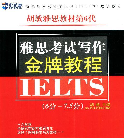 《胡敏雅思教材第6代·雅思考试写作金牌教程》PDF下载快来领取
