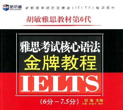 [雅思资料]【胡敏第6代】《雅思考试核心语法金牌教程》PDF下载