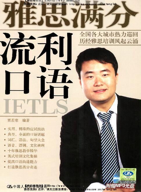 《雅思满分流利口语》高清PDF下载百度云分享!