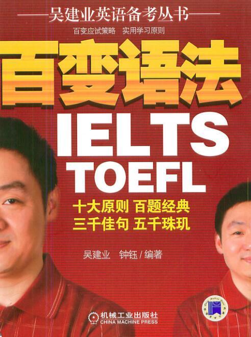 吴建业英语备考丛书《百变语法》PDF下载电子课件
